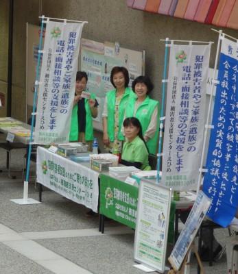 290730人権フェスティバル