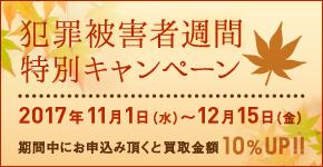 hanzai-higaisha_Campaign_290_150 (004)